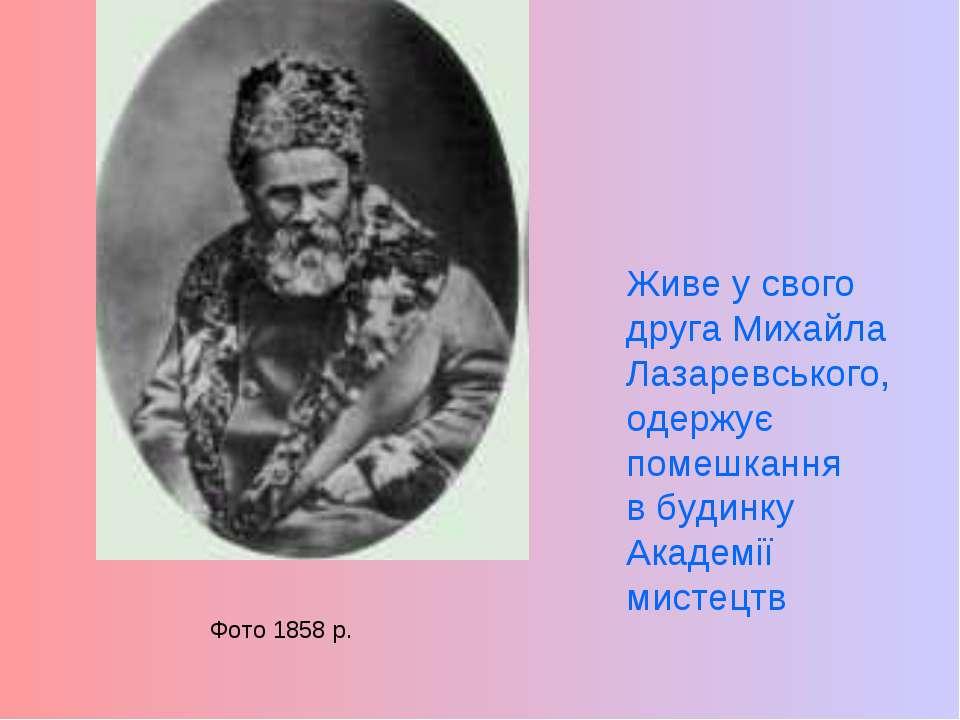 Живе у свого друга Михайла Лазаревського, одержує помешкання в будинку Академ...
