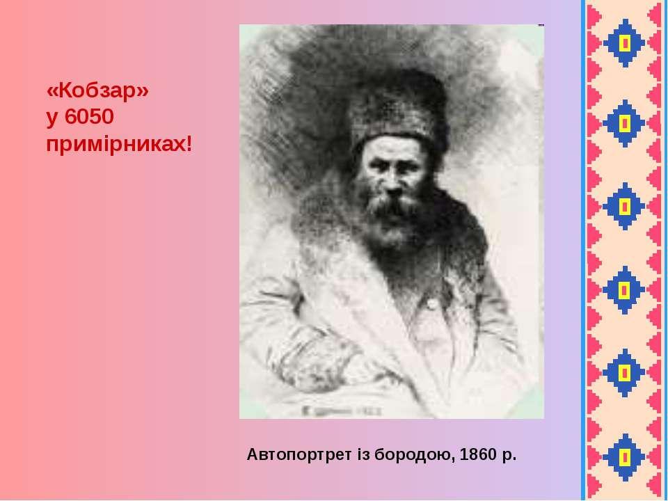 Автопортрет із бородою, 1860 р. «Кобзар» у 6050 примірниках!