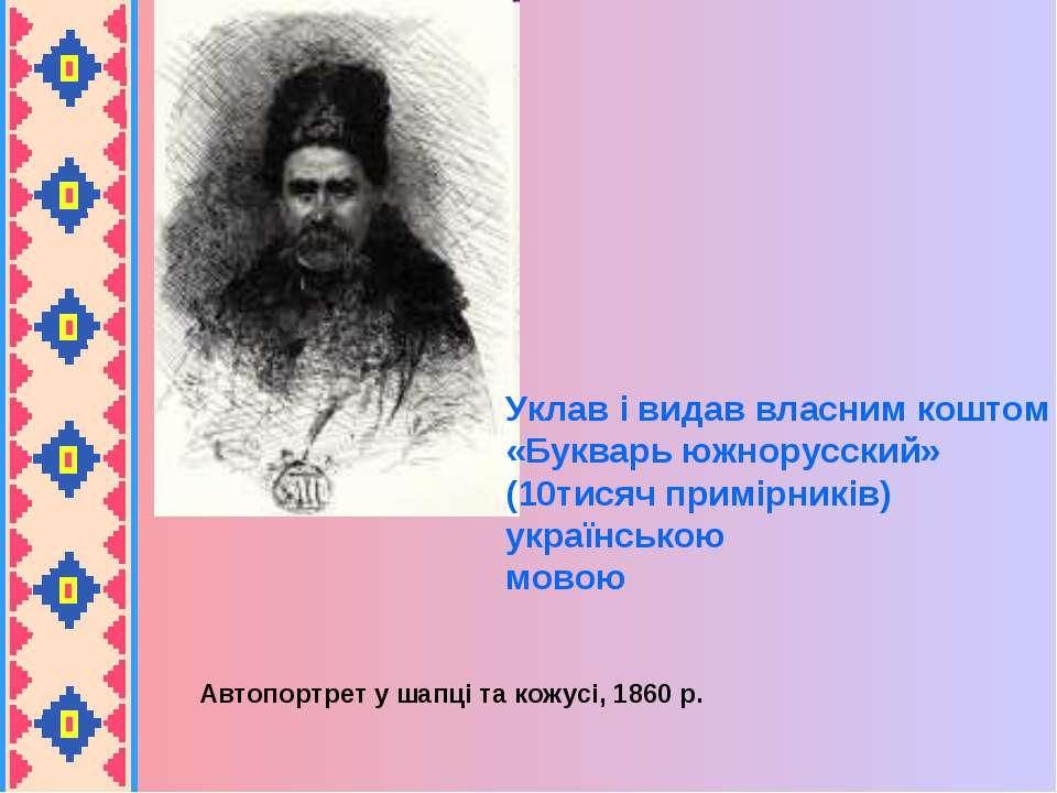 Автопортрет у шапці та кожусі, 1860 р. Уклав і видав власним коштом «Букварь ...