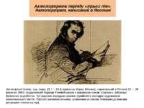Автопортрети періоду «трьох літ» Автопортрет, написаний в Яготині Автопортре...