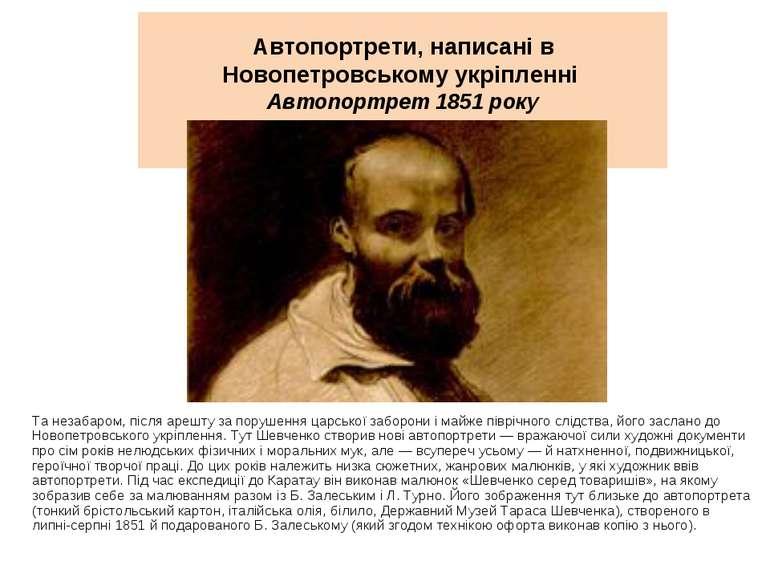 Автопортрети, написані в Новопетровському укріпленні Автопортрет 1851 року  ...