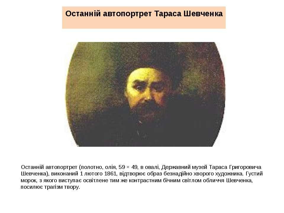 Останній автопортрет Тараса Шевченка Останній автопортрет (полотно, олія, 59 ...