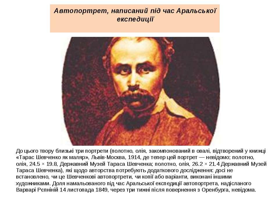 Автопортрет, написаний під час Аральської експедиції До цього твору близькі т...