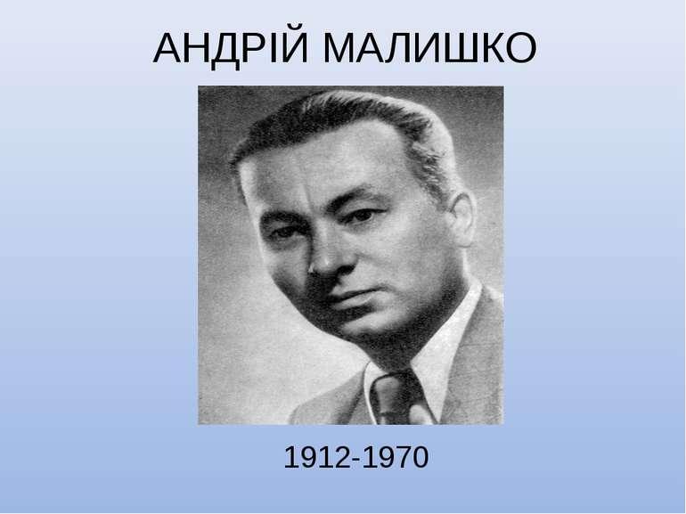 АНДРІЙ МАЛИШКО 1912-1970