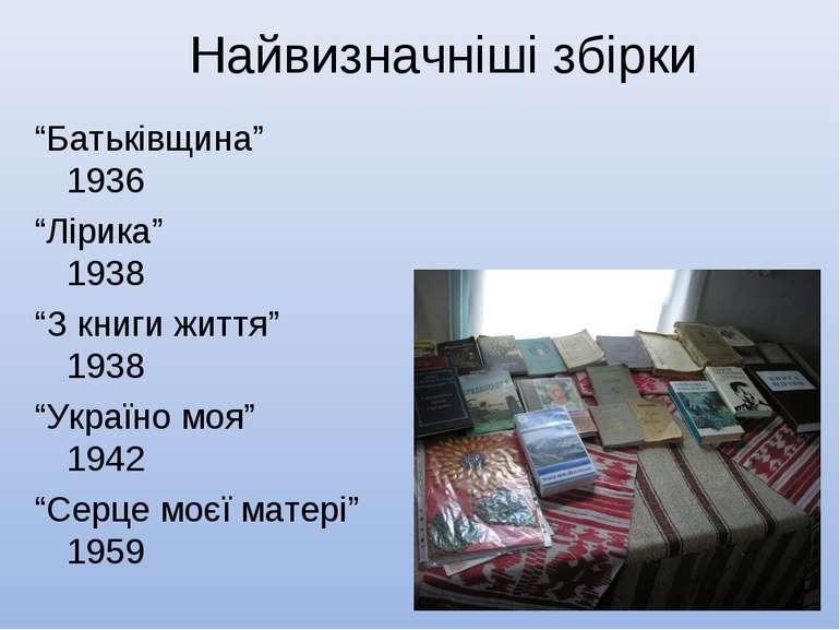 """Найвизначніші збірки """"Батьківщина"""" 1936 """"Лірика"""" 1938 """"З книги життя"""" 1938 """"У..."""