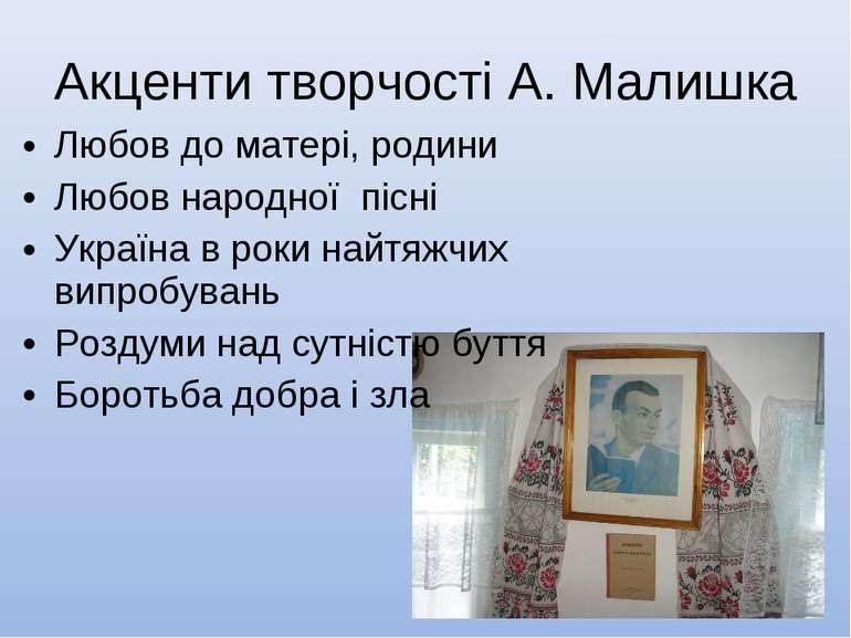 Акценти творчості А. Малишка Любов до матері, родини Любов народної пісні Укр...