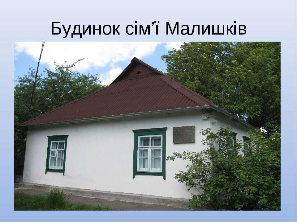 Будинок сім'ї Малишків