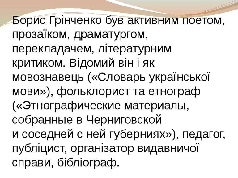 Борис Грінченко був активним поетом, прозаїком, драматургом, перекладачем, лі...