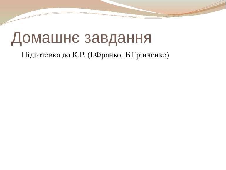 Домашнє завдання Підготовка до К.Р. (І.Франко. Б.Грінченко)