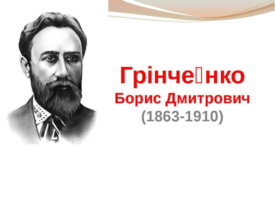 Грінче нко Борис Дмитрович (1863-1910)