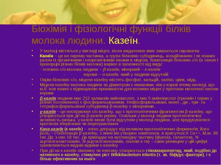 Біохімія і фізіологічні функції білків молока людини. Казеїн. У молоці містит...