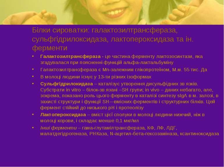 Білки сироватки: галактозилтрансфераза, сульфгідрилоксидаза, лактопероксидаза...