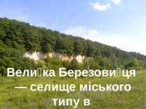 Вели каБерезови ця— селище міського типу в Тернопільській області