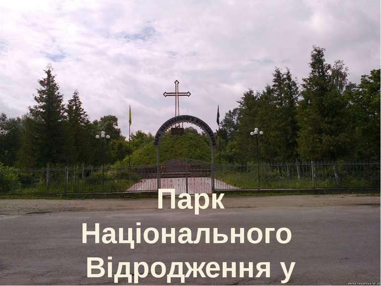 Парк Національного Відродження у Березовиці