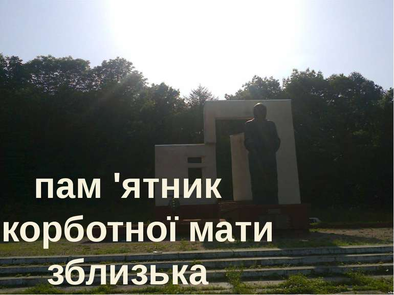 пам 'ятник скорботної мати зблизька