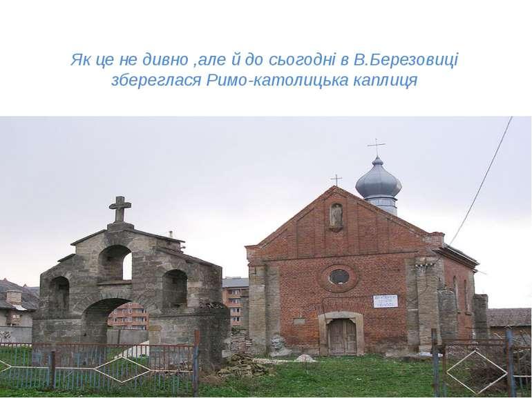 Як це не дивно ,але й до сьогодні в В.Березовиці збереглася Римо-католицька к...