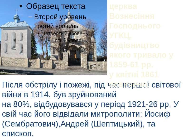 Після обстрілу і пожежі, під час першої світової війни в 1914, був зруйновани...