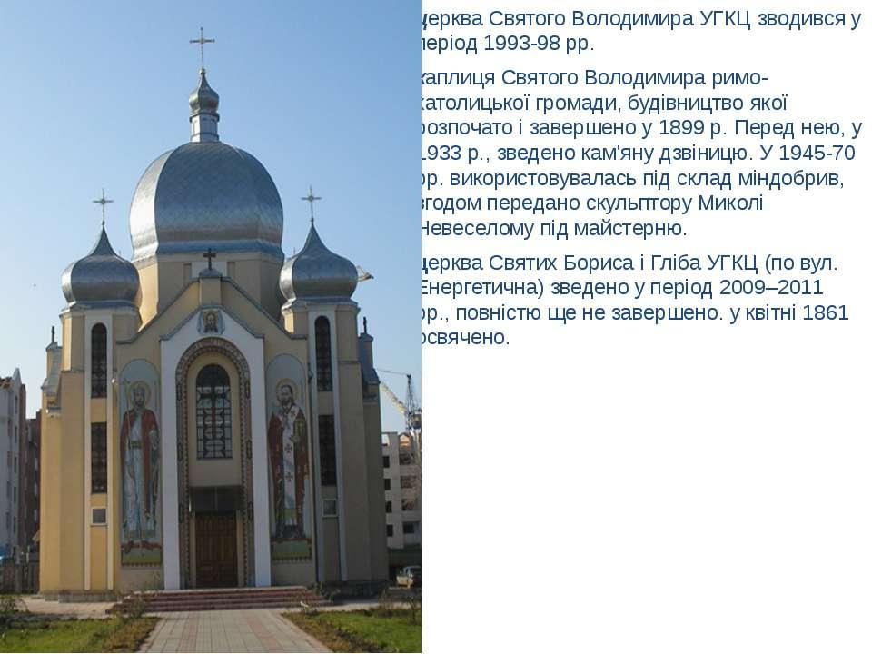 церква Святого Володимира УГКЦ зводився у період 1993-98 рр. каплиця Святого ...