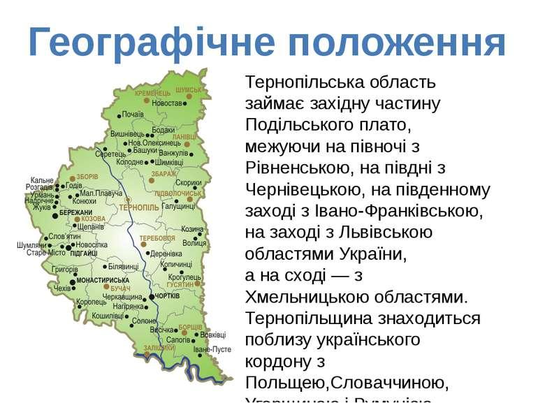 Географічне положення Тернопільська область займає західну частину Подільсько...