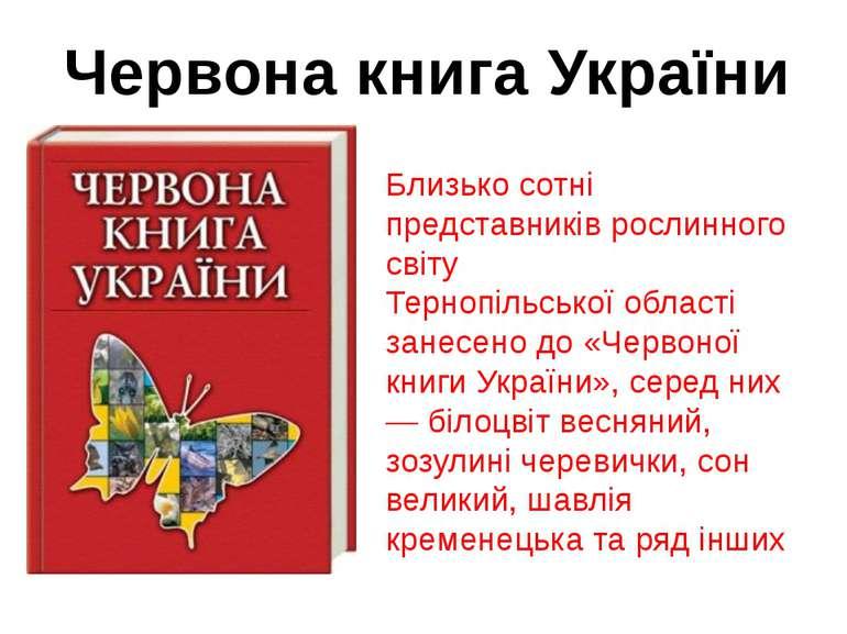 Червона книга України Близько сотні представників рослинного світу Тернопільс...
