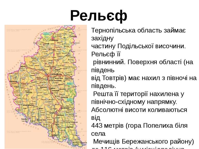 Рельєф Тернопільська область займає західну частину Подільської височини. Рел...