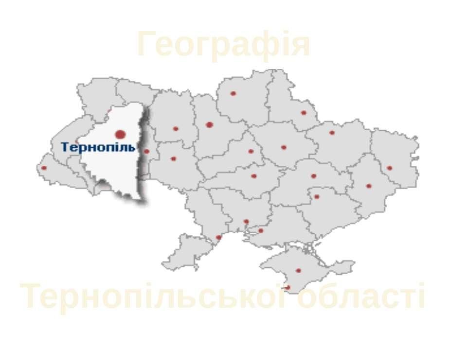 Географія Тернопільської області
