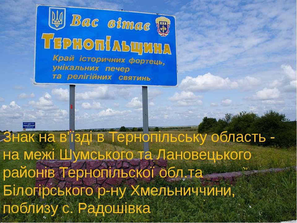 Знак на в'їзді в Тернопільську область - на межі Шумського та Лановецького ра...