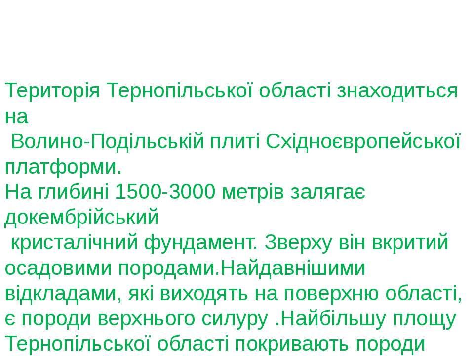 Геологія Територія Тернопільської області знаходиться на Волино-Подільській п...
