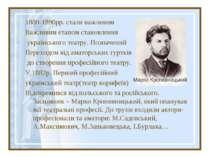1880-1890рр. стали важливим Важливим етапом становлення українського театру. ...