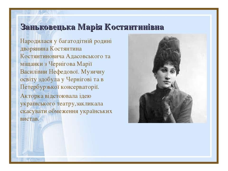 Заньковецька Марія Костянтинівна Народилася у багатодітній родині дворянина К...