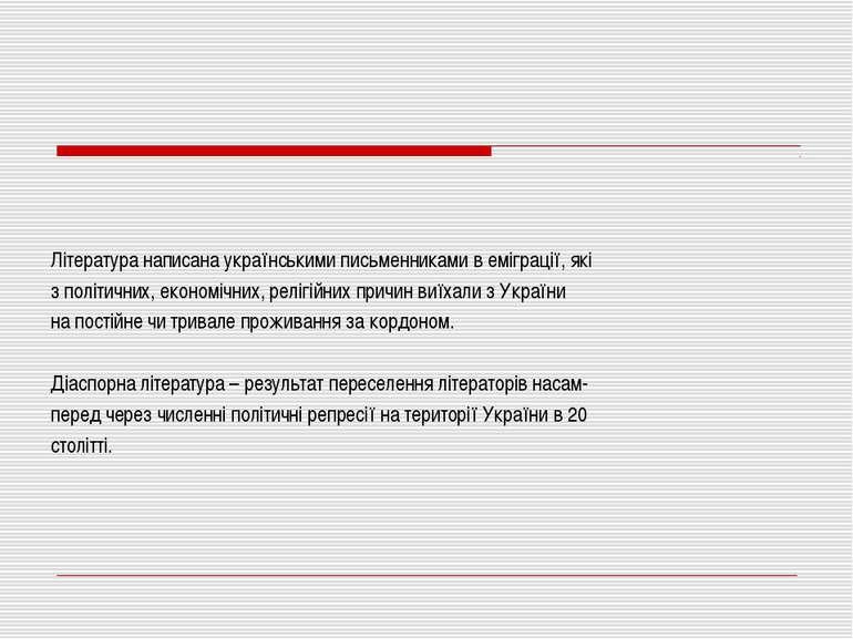 Література написана українськими письменниками в еміграції, які з політичних,...