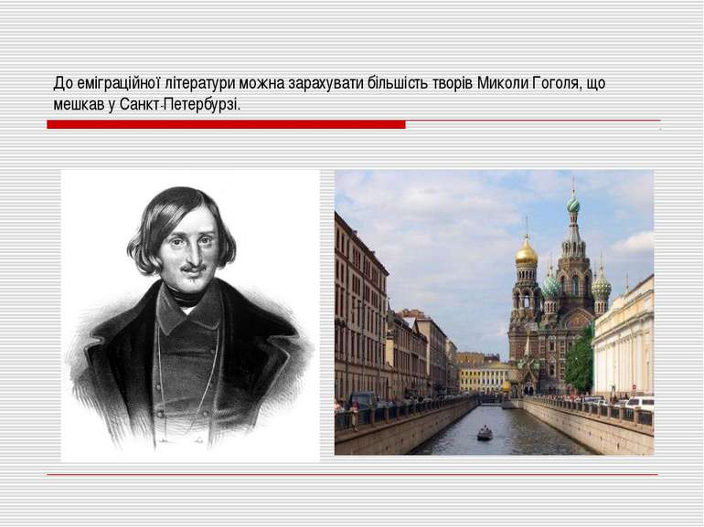 До еміграційної літератури можна зарахувати більшість творів Миколи Гоголя, щ...