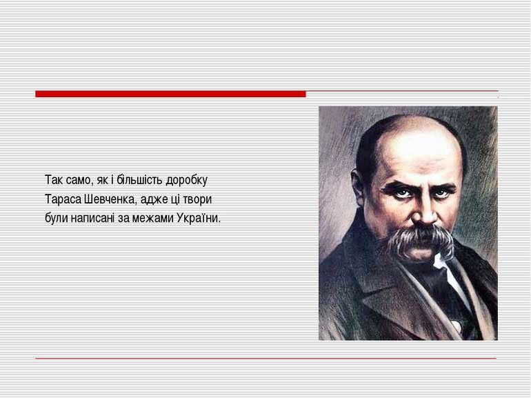 Так само, як і більшість доробку Тараса Шевченка, адже ці твори були написані...
