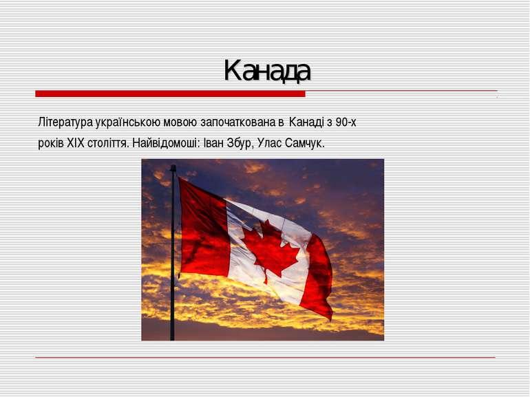 Канада Література українською мовою започаткована в Канаді з 90-х років XIX с...