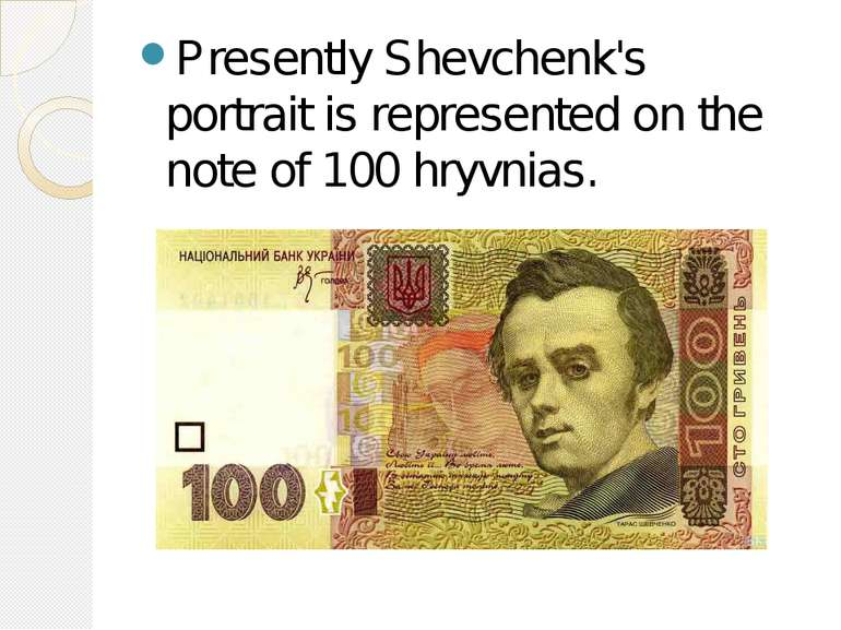 Presently Shevchenk's portrait is represented on the note of 100 hryvnias.