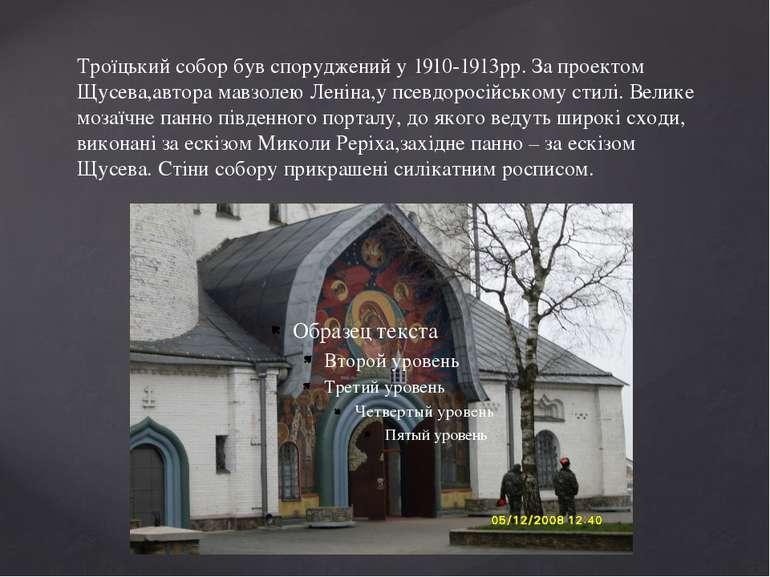Троїцький собор був споруджений у 1910-1913рр. За проектом Щусева,автора мавз...