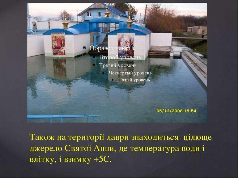 Також на території лаври знаходиться цілюще джерело Святої Анни, де температу...