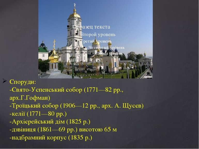 Споруди: -Свято-Успенський собор (1771—82 pp., арх.Г.Гофман) -Троїцький собор...