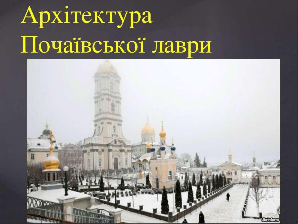 Архітектура Почаївської лаври {