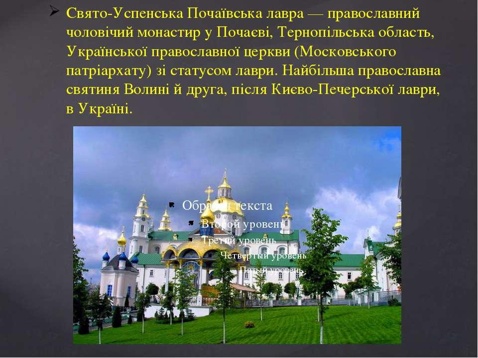 Свято-Успенська Почаївська лавра — православний чоловічий монастир у Почаєві,...
