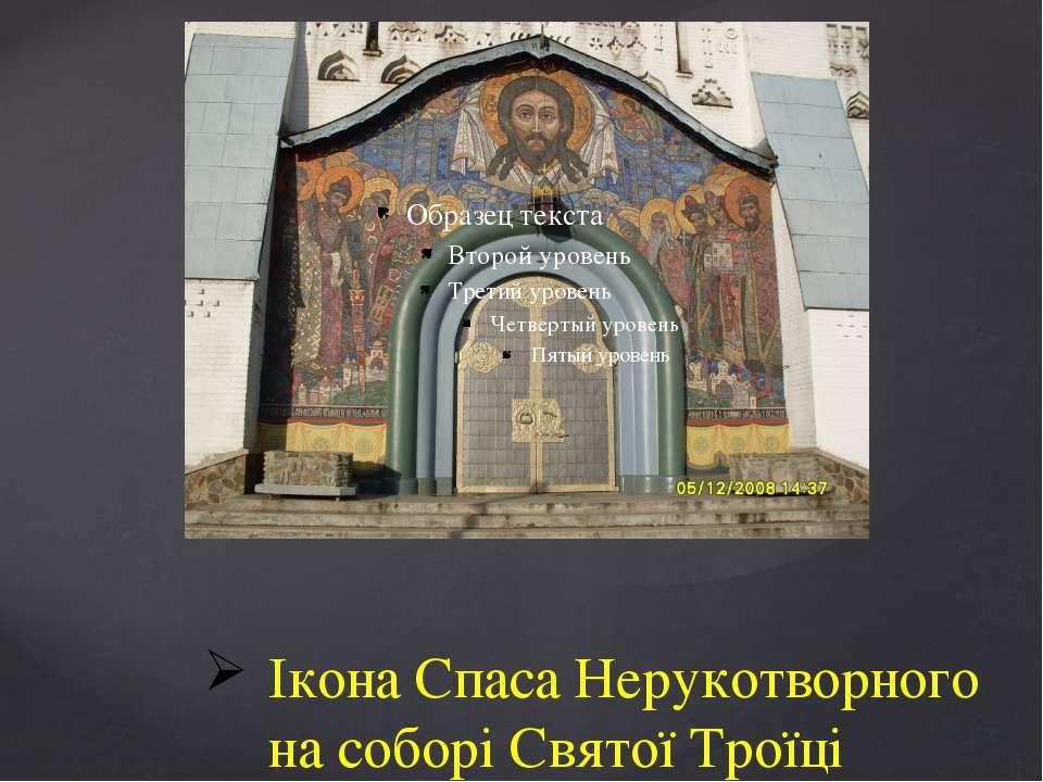 Ікона Спаса Нерукотворного на соборі Святої Троїці