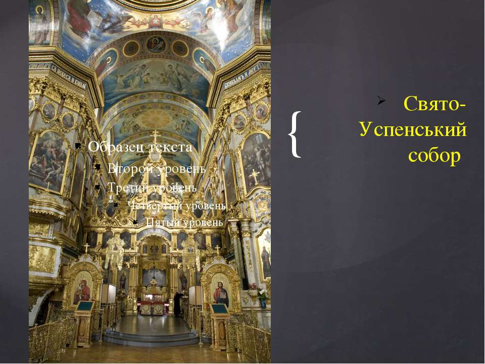 Свято-Успенський собор {