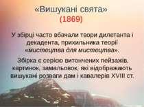 «Вишукані свята» (1869) У збірці часто вбачали твори дилетанта і декадента, ...