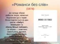 «Романси без слів» (1874) До складу збірки увійшли твори, написані Верленом щ...