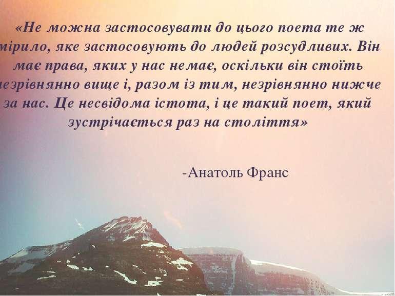 «Не можна застосовувати до цього поета те ж мірило, яке застосовують до люде...