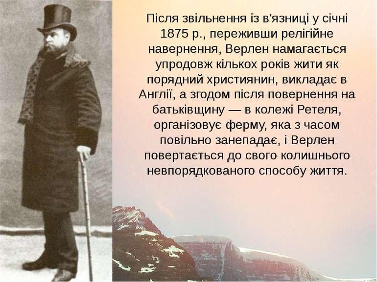 Після звільнення із в'язниці у січні 1875 p., переживши релігійне навернення,...