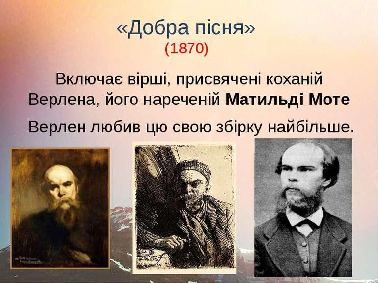 «Добра пісня» (1870) Включає вірші, присвячені коханій Верлена, його наречен...