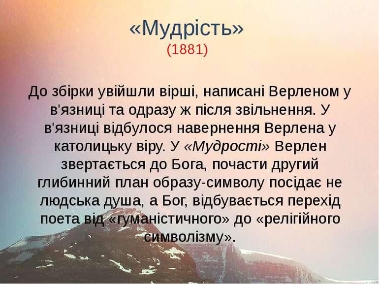 «Мудрість» (1881) До збірки увійшли вірші, написані Верленом у в'язниці та о...