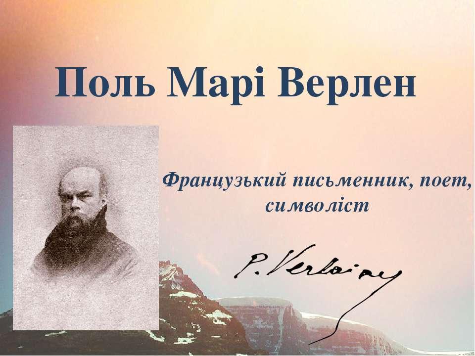 Поль Марі Верлен Французький письменник, поет, символіст