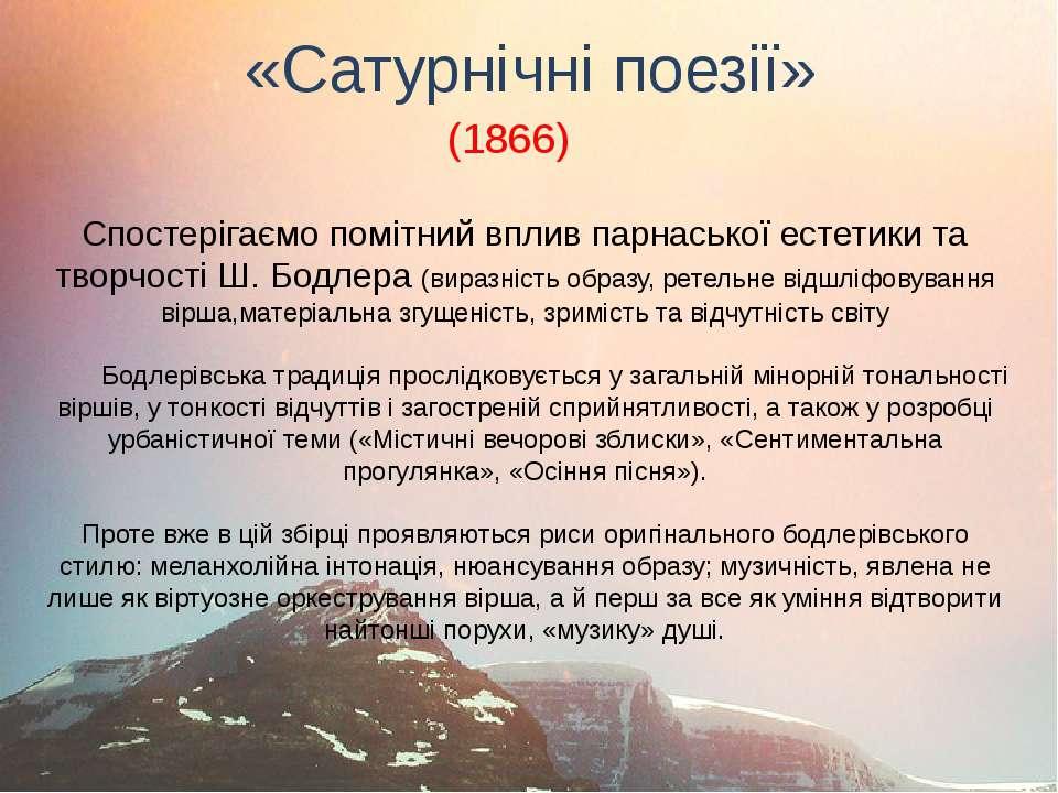 «Сатурнічні поезії» (1866) Спостерігаємо помітний вплив парнаської естетики т...